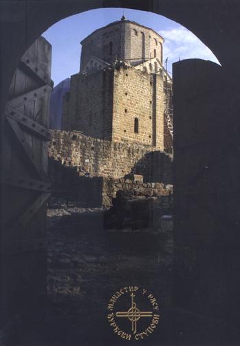 Ђурђеви Ступови - манастир у Расу